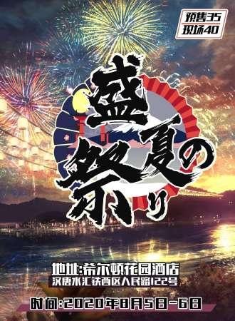 2020鞍山盛夏祭