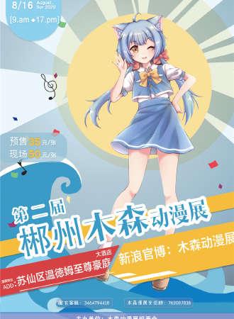 第二届郴州木森动漫展夏日祭
