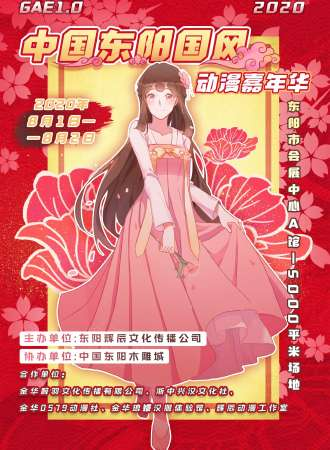 中国东阳国风动漫嘉年华 GAE1.0