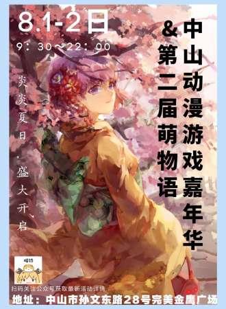 中山动漫嘉年华&第二届萌物语