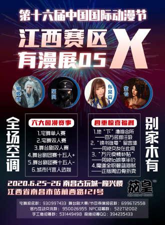 有漫展05X第十六届中国国际动漫节COSPLAY超级盛典江西赛区