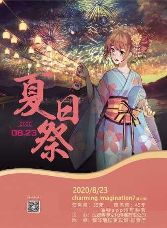 都江堰charming imagination7动漫展(夏日祭)