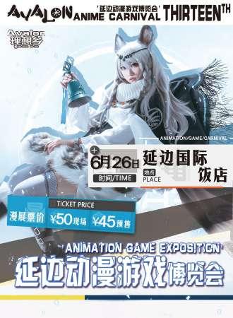延边动漫游戏博览会