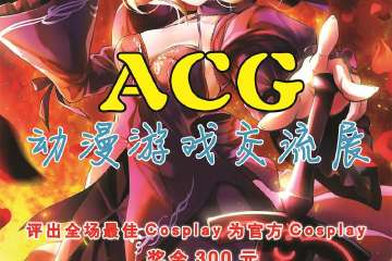 ACG动漫游戏交流展