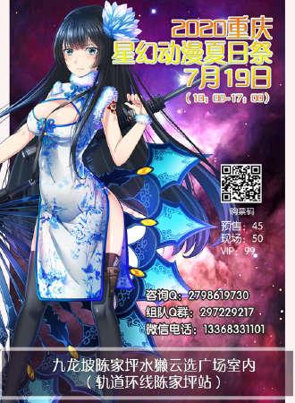 2020重庆星幻动漫夏日祭