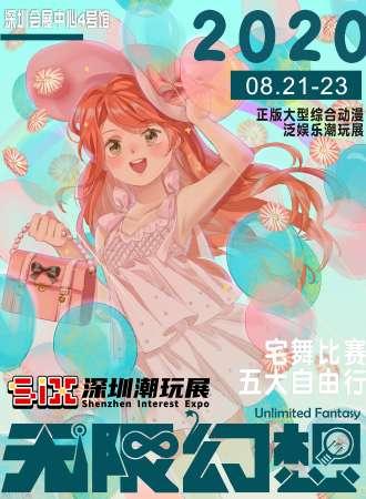 SIX深圳潮玩展X无限幻想动漫潮玩嘉年华