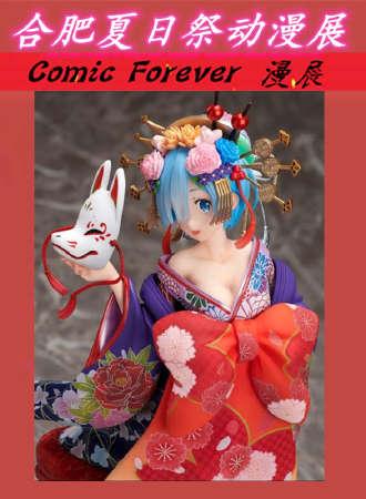 合肥夏日祭动漫展-Comic Forever漫展