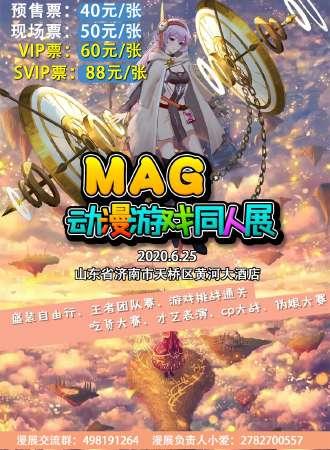MAG动漫游戏同人展-济南站