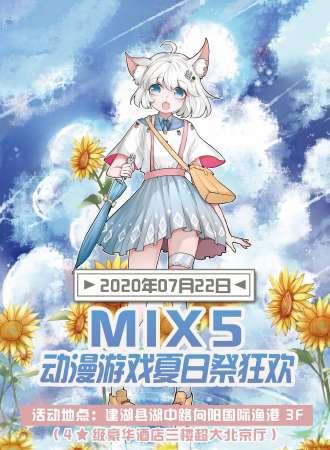 MIxBomb建湖夏日动漫游戏展