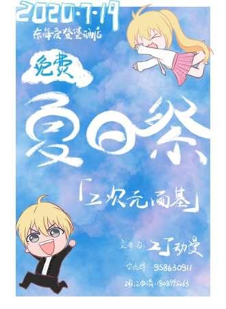 【免费活动】东海县ZJ动漫夏日祭