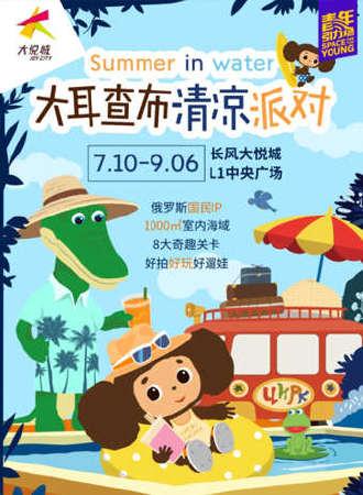 【上海】大耳查布清凉派对 长风大悦城