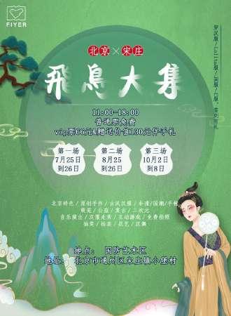 北京x宋庄 飞鸟大集(第二场)