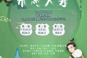 北京x宋庄 飞鸟大集(第三场)