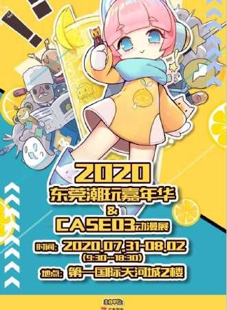 2020东莞潮玩嘉年华&CASE03动漫展