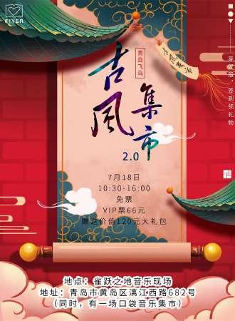 【免费活动】青岛飞鸟古风集市2.0