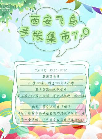 【免费活动】西安飞鸟手账集市7.0