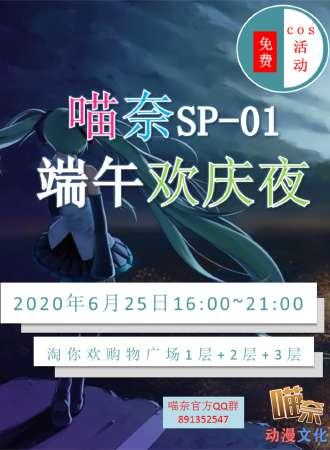 【免费活动】喵奈SP-01端午欢庆夜