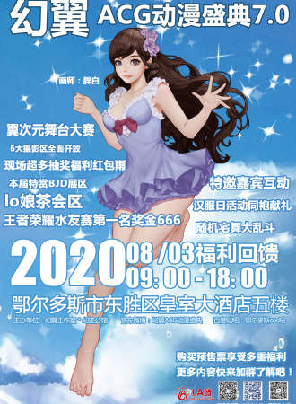 幻翼ACG动漫盛典7.0
