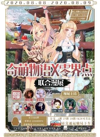 奇萌物语X零界点第七届动漫节联合漫展