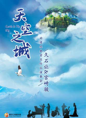 《天空之城》久石让 宫崎骏动漫经典音乐作品演奏会-上海站10.05