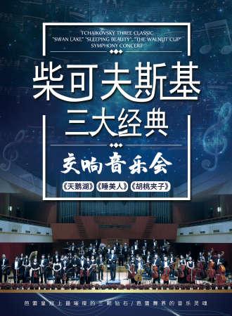 柴可夫斯基三大经典 《天鹅湖》《睡美人》《胡桃夹子》交响音乐会-上海站10.04