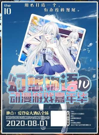 幻想物语第10届动漫游戏嘉年华