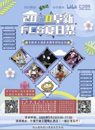 2020阜新FCS夏日祭