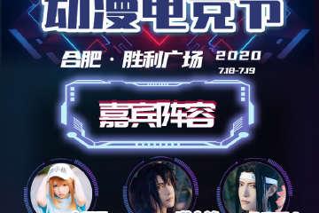 【免费活动】SuperV动漫电竞节