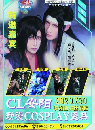 第11届安阳市CL动漫cosplay盛典