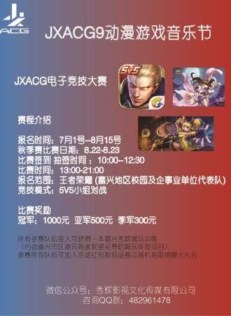 JXACG9动漫游戏音乐节