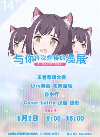 衢州Anime Market14夏日祭