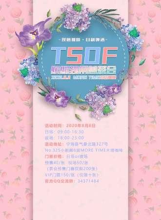 TSOF缤纷独角兽茶会