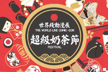 第六届世界线动漫展-超级奶茶节