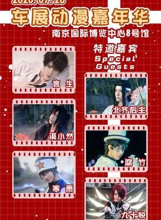 首届Mo宁动漫嘉年华•南京站