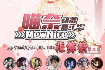 第三届喵奈动漫嘉年华—花舞祭