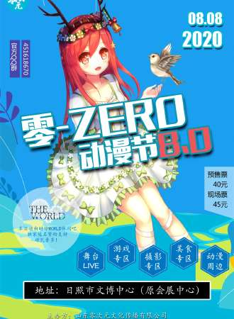 日照零-ZERO动漫节8.0