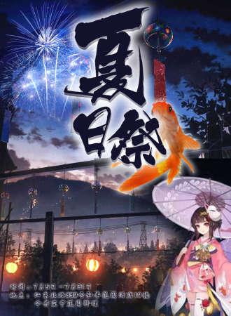 今井夏日の花火-天空之城夏日祭