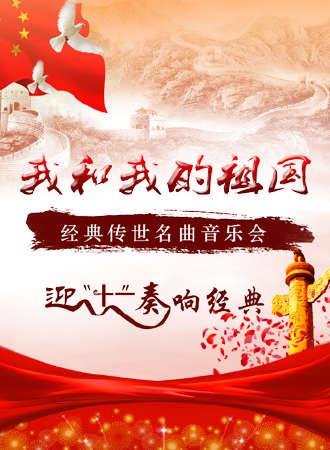 """《我和我的祖国》—迎""""十一""""经典传世名曲音乐会 - 成都站10.01"""