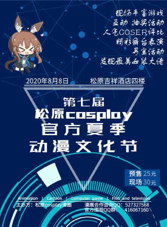 第七届松原cosplay官方夏季动漫文化节