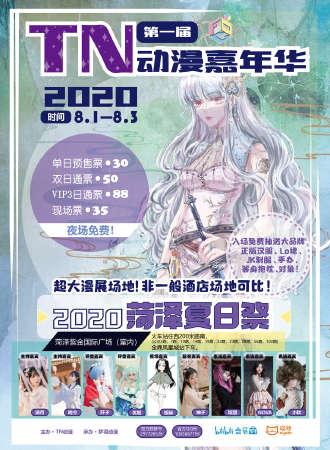 第一届TN动漫嘉年华  2020菏泽夏日祭