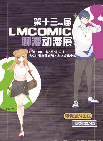 第十三点五届LMCOMIC聊漫动漫展