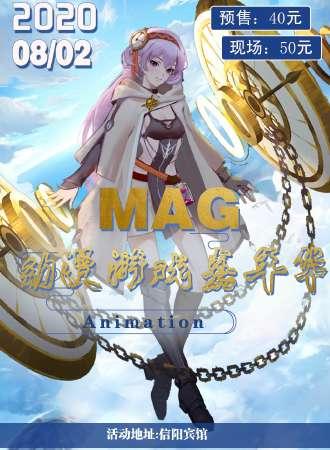 MAG动漫游戏嘉年华-信阳站