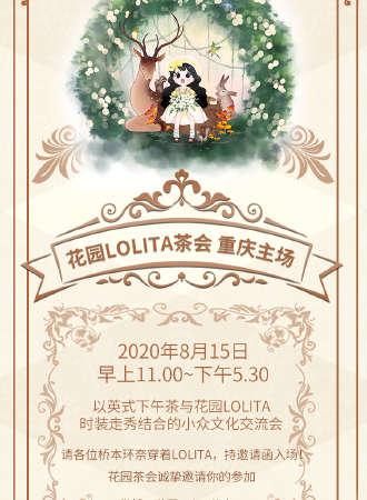 花园lolita茶会重庆主场