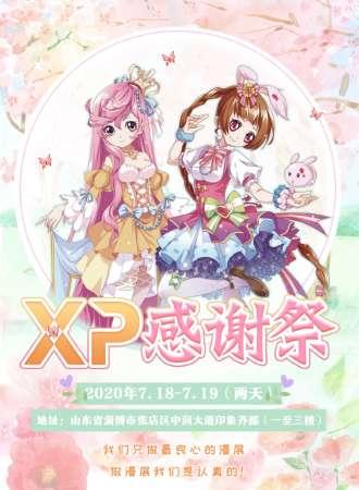 【免费活动】XP感谢祭