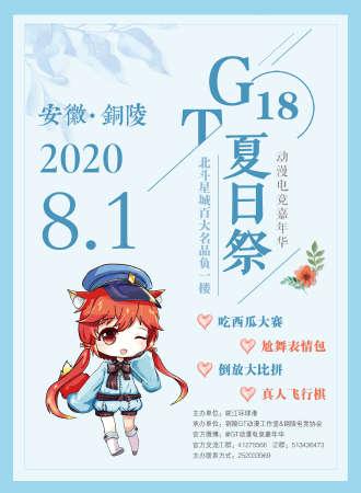 GT18夏日祭动漫展