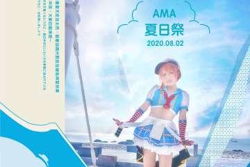 莆田第一届AMA动漫嘉年华