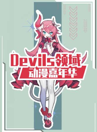 Devils领域动漫嘉年华