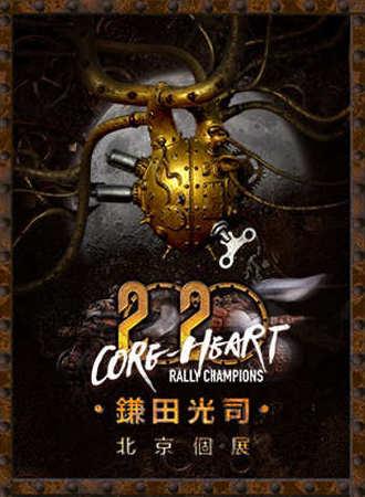 【北京】蒸汽之心,狂飙而至!2020镰田光司北京个展