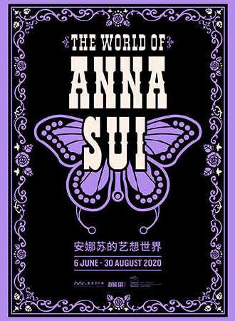 【上海】安娜苏的艺想世界 The World of Anna Sui
