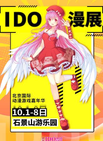 北京国际动漫游戏嘉年华(IDO漫展)